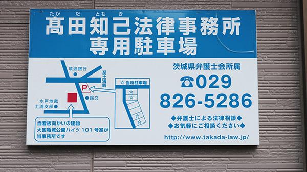 髙田知己法律事務所 駐車場