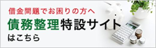 茨城の弁護士による債務整理特設サイト